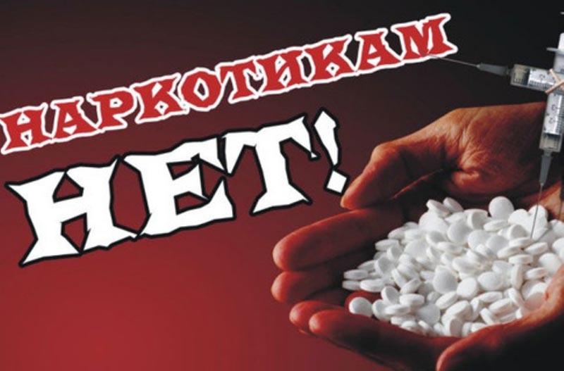 Спасите детей от наркотиков!