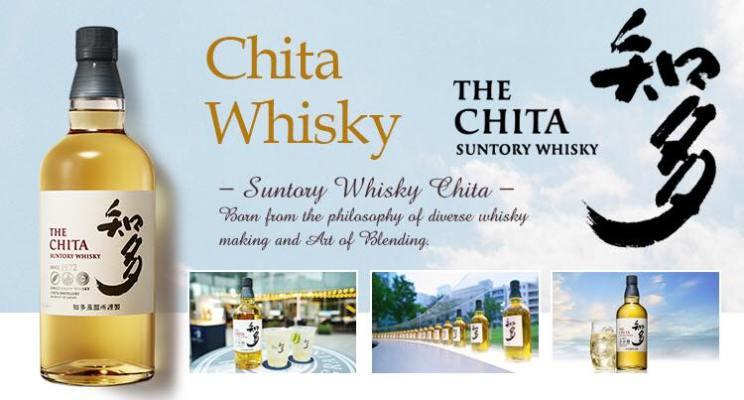 Chita Single Grain Whisky 三得利知多單一穀物威士忌
