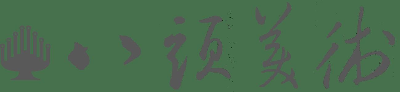八頭畫室|臺北專業美術設計升學