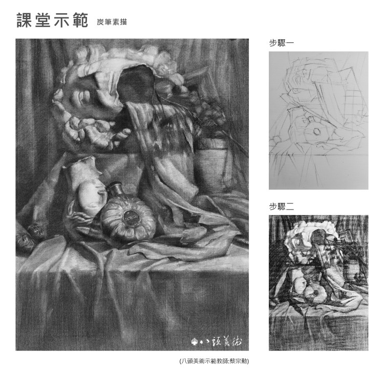 八頭畫室課堂示範-素描 (2)