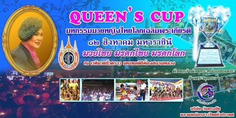 Queens Cup Poster 2014 muay thai
