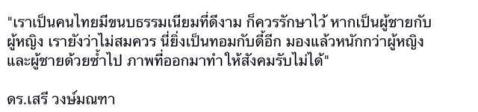"""A comment from a conservative gay academic, media personality, Dr Seri Wongmontha: (Trans.) """"We Thais have a beautiful culture and should preserve it. If it was a man and woman [making out on the BTS] I think it's inappropriate, but this is a tom-dee couple. Looks even worse than a male-female couple. The image resulted is unacceptable to society."""" -- (Why am I not surprised? It comes down to LGBT, once again.) - Kaewmala translation and commentary"""