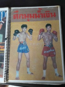 Sagat Petchyindee - Magazine Photo Muay Thai