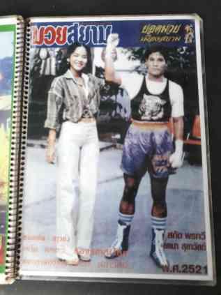 Sagat - Street Fighter - Magazine Cover - Boxer