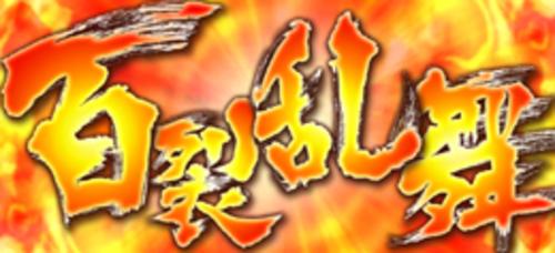 hokuto-tensei-hyakureturanbu