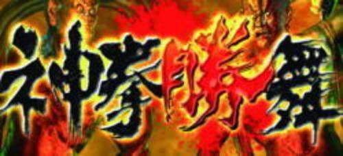 hokuto-tensei-shinkensyoubu