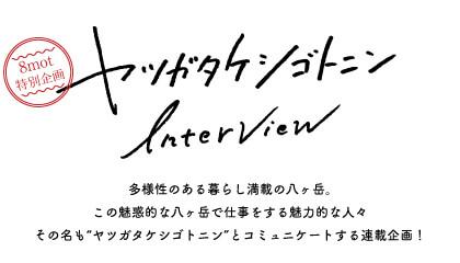 ヤツガタケシゴトニン Interview