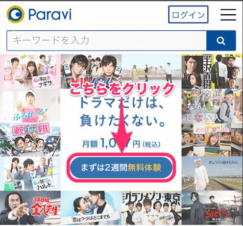 paravi 登録画像1