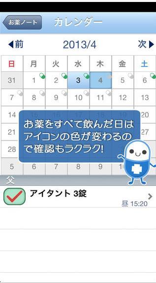 ScreenShot_20160716111904