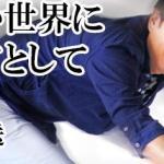松永武バスグッズマニアが凄い!番組紹介の商品・お店も公開!マツコの知らない世界!