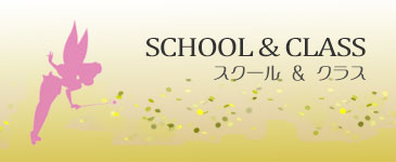 セミナー・スクール・イベント