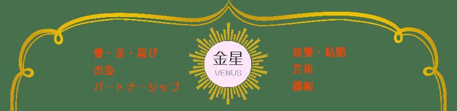金星のキーワード:愛・美・喜び お金 パートナーシップ 恋愛・結婚 芸術 調和