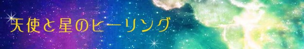 天使と星のヒーリング