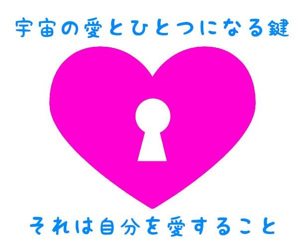 宇宙の愛とひとつになる鍵
