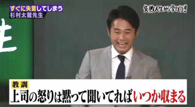 しくじり先生 杉村太蔵 上司の怒りは黙って聞いてればいつか収まる