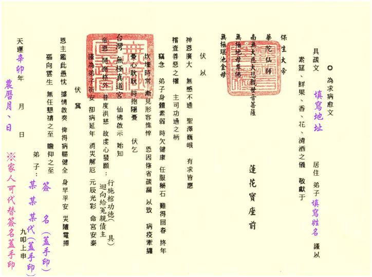 求病癒疏文 – 九龍堂開運網
