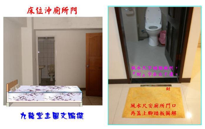 床位對廁所門:主暗疾、子宮、泌尿系統毛病。另廁所門框角沖頭部。易生頭疾。沖腰脇
