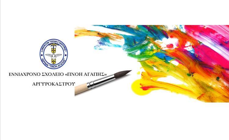 Διαγωνισμός Ζωγραφικής 2016