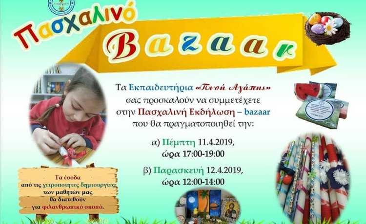 Πασχαλινό Bazaar 2019