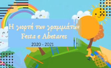 Η γιορτή της Αλφαβήτας 2021