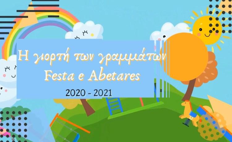 Festa e Abetares 2021