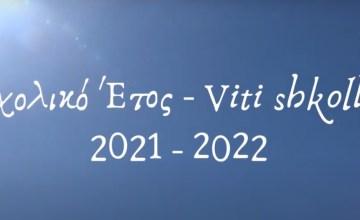 Οδοιπορικό μιας ιδιαίτερης χρονιάς-Viti shkollor 2021-2022