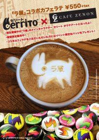 Menu - LaTen - Cafe Latte Art