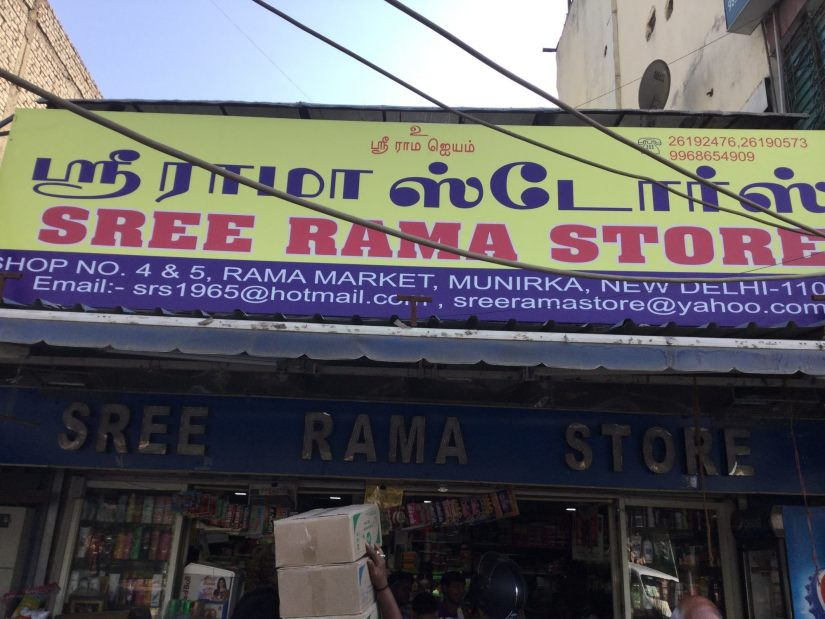 Sree Rama Stores