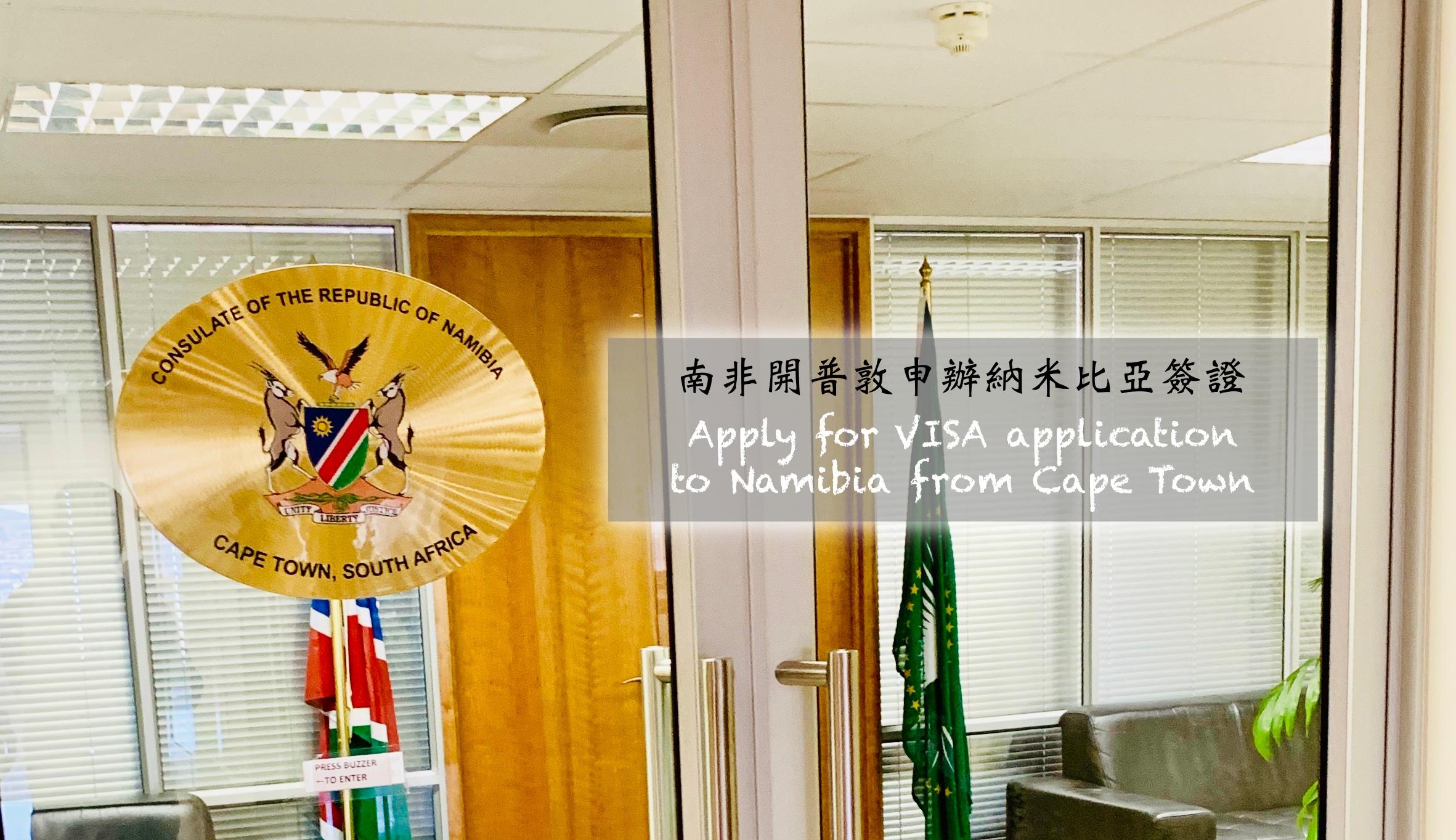 偉恩的生活旅行誌: [納米比亞]在南非開普敦申辦納米比亞簽證流程Apply for VISA application to Namibia from Cape Town