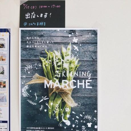 2018/07/15「GREENING marché(@コピス吉祥寺)」