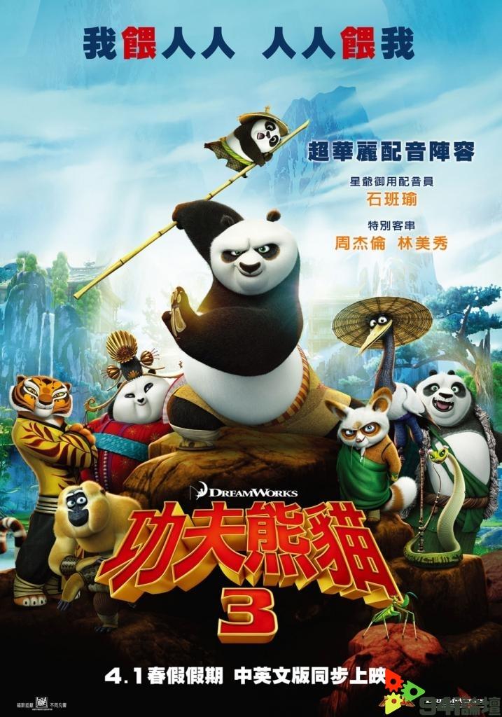 功夫熊貓3 Kung Fu Panda 3 繁中字幕 2016 線上看-熱門電影線上看-94i論壇 - 電影線上看 - 免費電影 - BT下載 - 免空下載