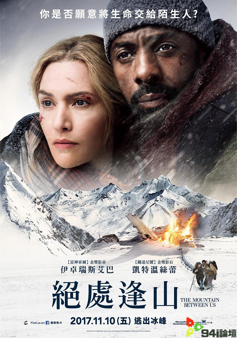 絕處逢山 The Mountain Between Us 2017 線上觀賞-電影線上看-94i論壇-電影線上看-免費電影
