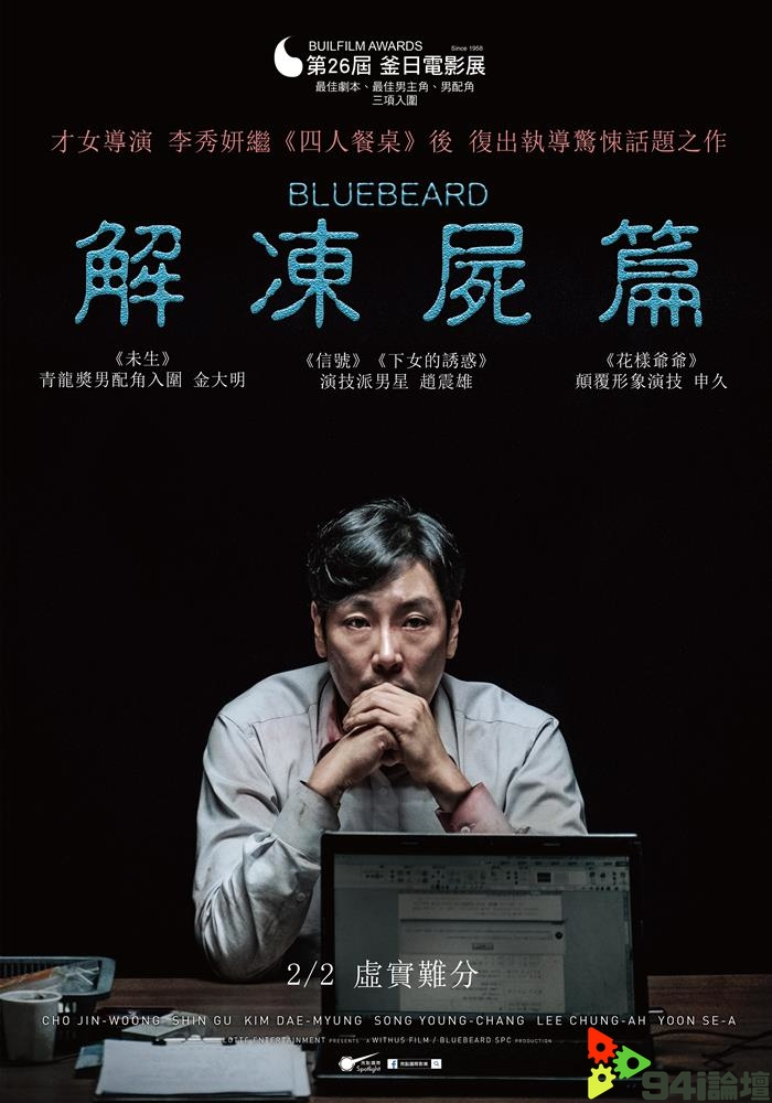 解凍屍篇 Bluebeard 2018 BD720p 繁中字幕 線上看-電影線上看-94i論壇-電影線上看-免費電影