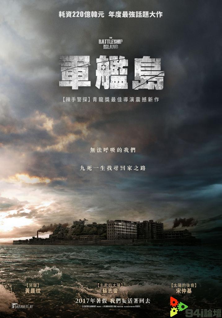 軍艦島 The Battleship Island 2017 BD1080p 繁中字幕 線上看-電影線上看-94i論壇-電影線上看-免費電影