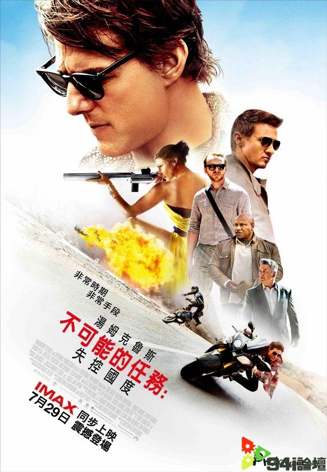 不可能的任務5 失控國度 Mission: Impossible 線上看 繁中字幕-免費電影線上看-94i論壇-電影線上看-免費電影