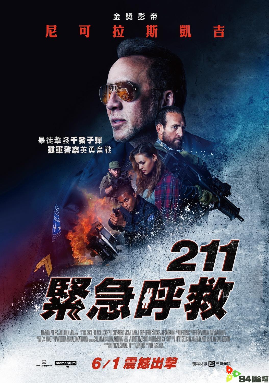 211緊急呼救 211 2018 簡中 線上觀賞-電影線上看-94i論壇-電影線上看-免費電影
