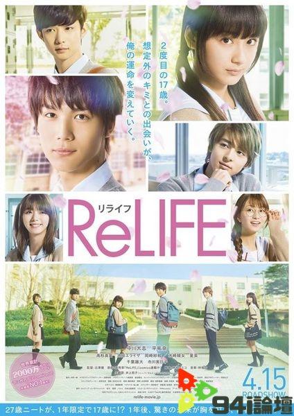 重返17歲 ReLIFE 線上看 2017-電影線上看-94i論壇-電影線上看-免費電影