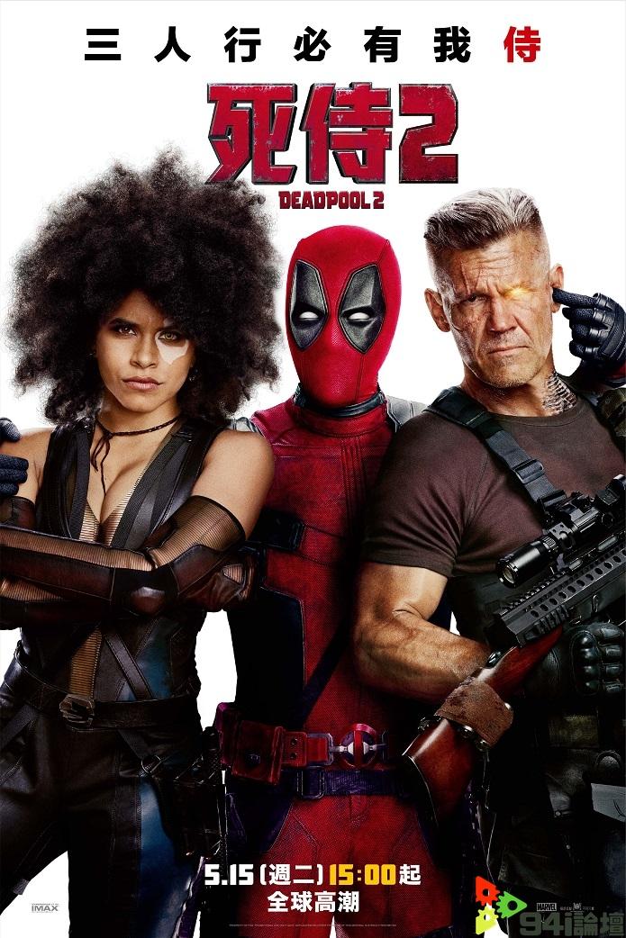 死侍2 Deadpool 2 2018 繁中 線上觀賞-電影線上看(維修中)-94i論壇-電影線上看-免費電影
