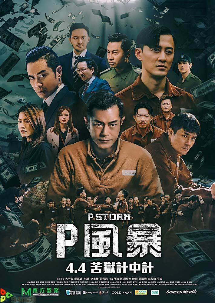 反貪風暴4/P風暴 P Storm 2019@線上看@HD高清@簡中-免費電影線上看-94i論壇-電影線上看-免費電影