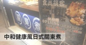雙北美食|中和員山路日式關東煮輕食「食尚筷客」