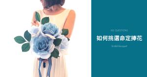 婚禮百問|6點你一定要知道的新娘捧花款式挑選方法(附台南高雄客製店家推薦)