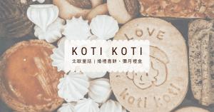 婚禮喜餅|koti koti北歐童話風喜餅彌月禮盒,手繪圖案鐵盒、動物造型手工餅乾開箱推薦