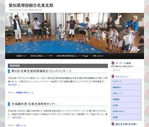 愛知県理容組合名東支部