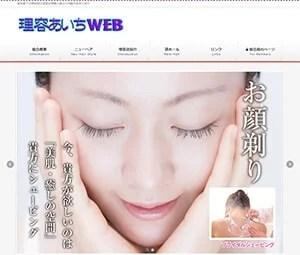 愛知県理容生活衛生同業組合
