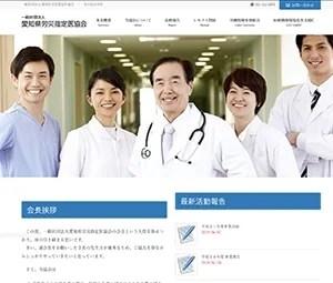 (一社)愛知県労災指定医協会