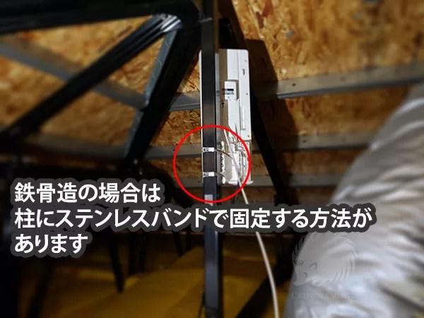 屋根裏でステンレスバンドで固定されTらフラットアンテナ