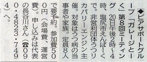 市民タイムス2014年4月9日