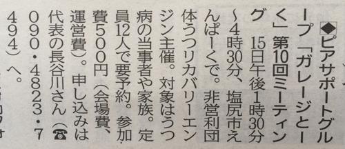 「市民タイムス」2014年6月10日
