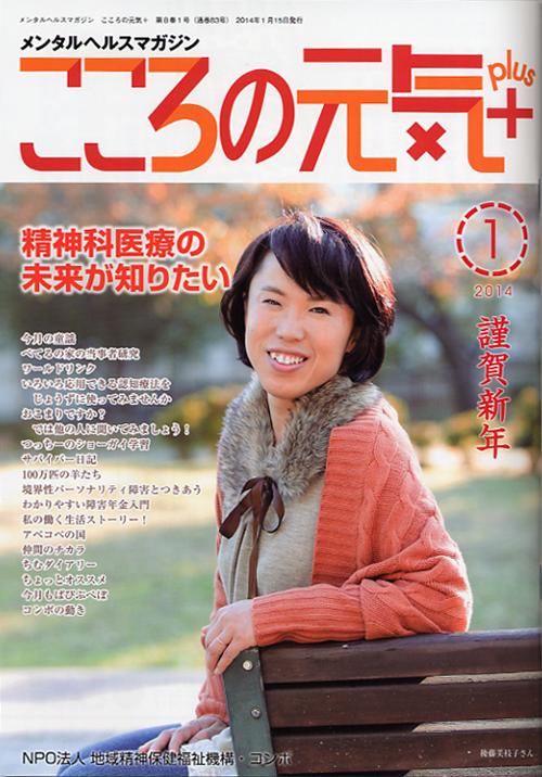 『こころの元気+』2014年1月号