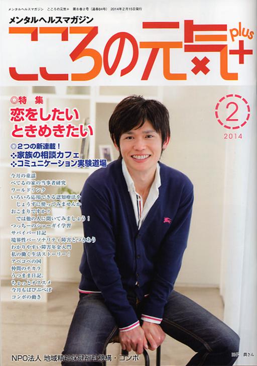 『こころの元気+』2014年2月号